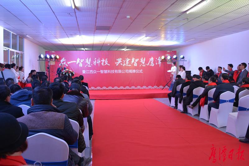江西众一智慧科技有限公司揭牌仪式举行 李唐出席