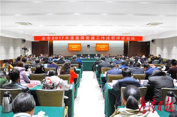鹰潭市2017年度基层党建工作述职评议会议举行  于秀明主持并讲话