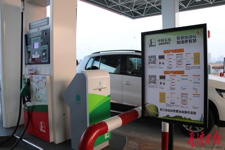 江西省首家智慧加油站在鹰潭亮相了,一起来体验吧