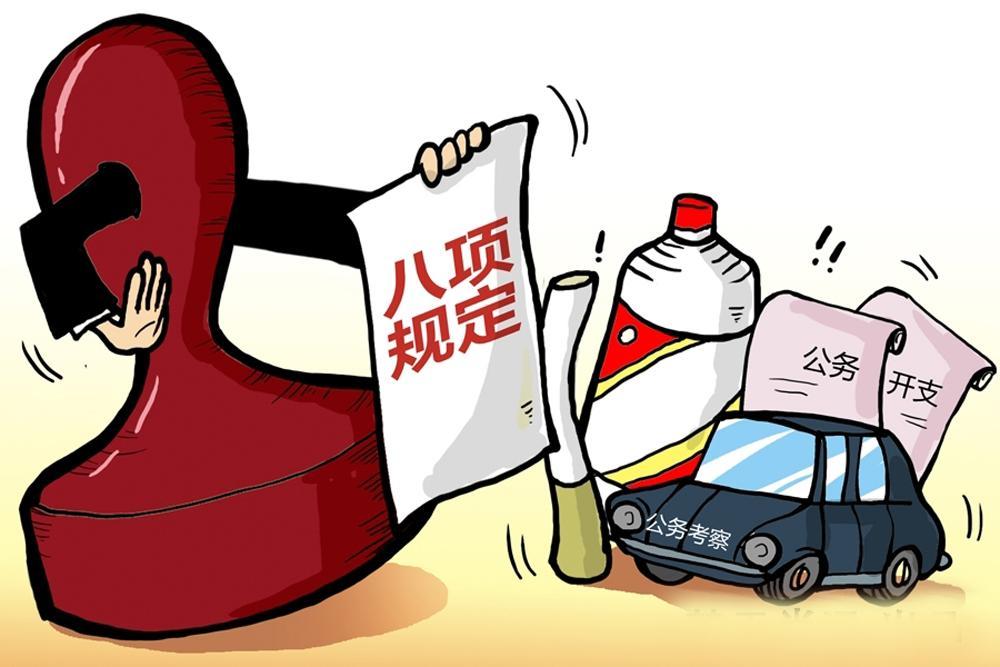 余江县纪委通报6起违反中央八项规定精神典型问题