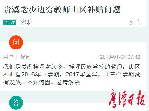 贵溪山区教师津贴迟迟未到位   教育部门回应尽快发放