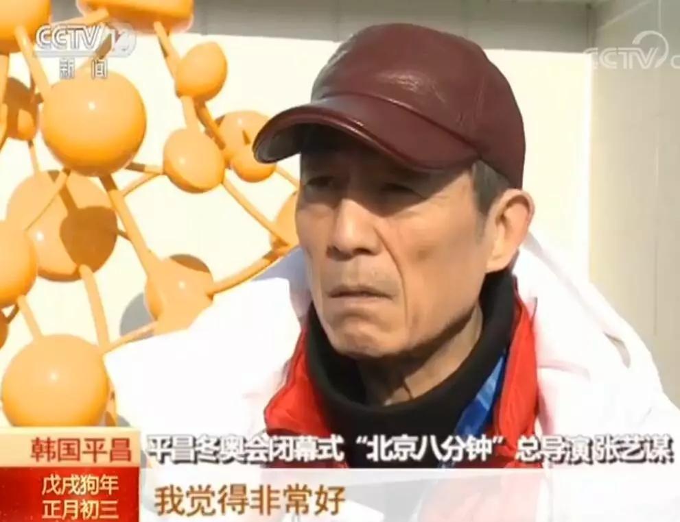 """平昌冬奥""""北京八分钟"""" 张艺谋这次会带来怎样的惊喜?"""