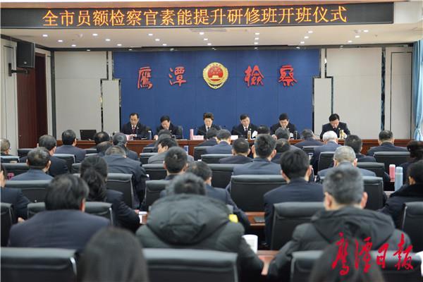 鹰潭市检察机关举办员额检察官素能提升研修班
