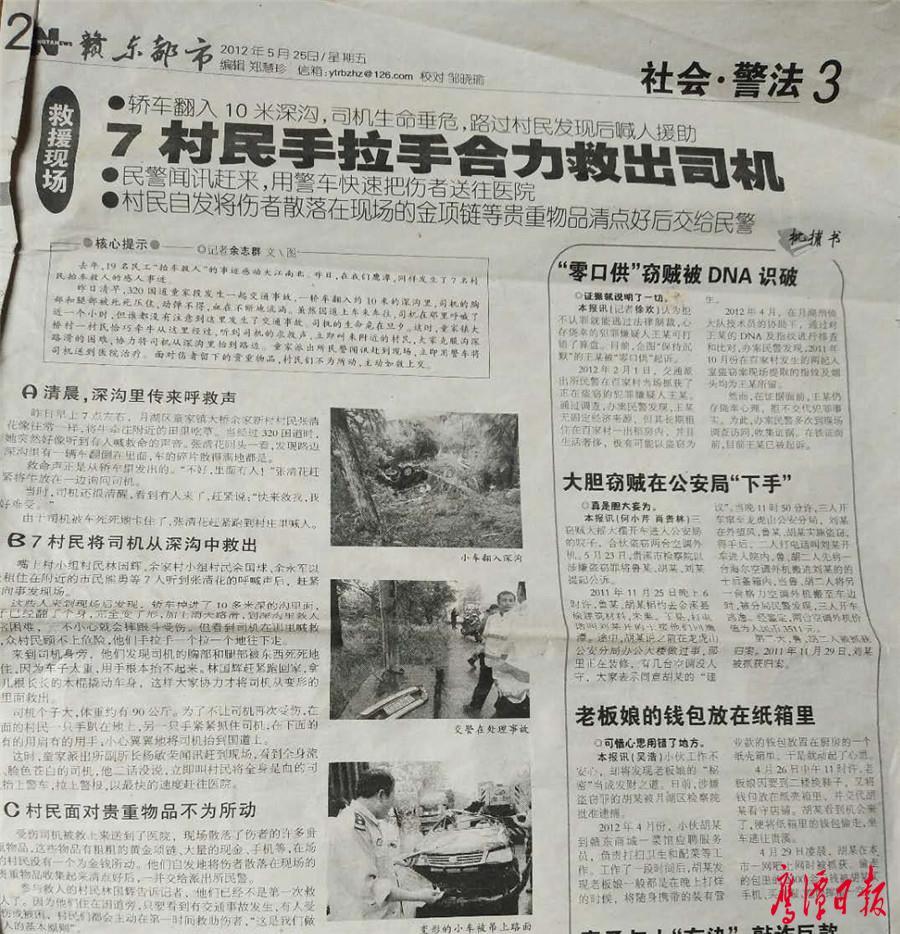 林波家中珍藏的报纸.jpg