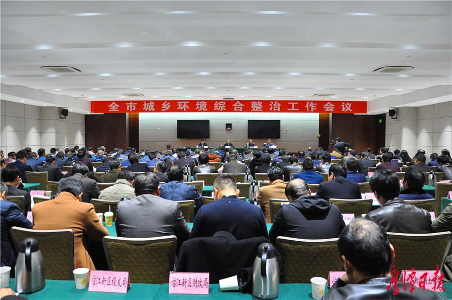 鹰潭城乡环境综合整治工作会议召开