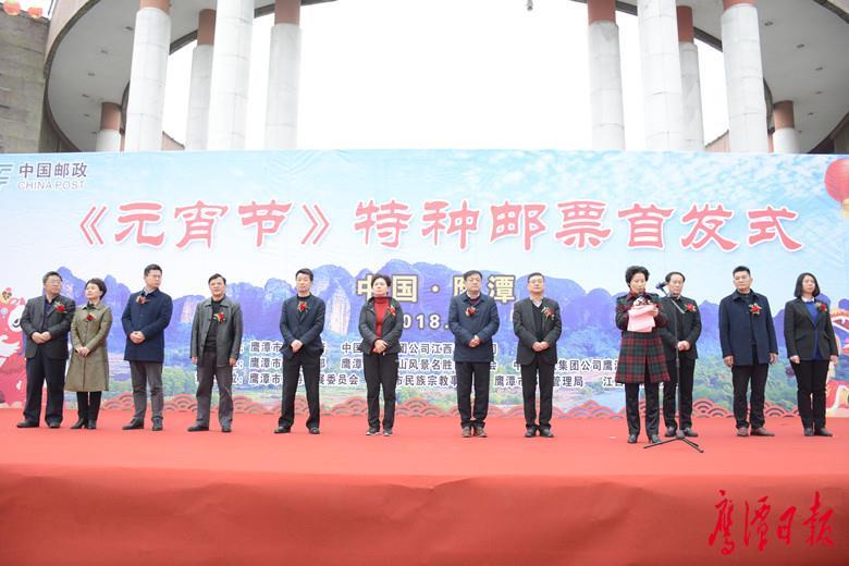 《元宵节》特种邮票首发式在龙虎山举行