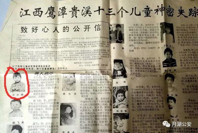 鹰潭夫妇找到27年前被拐的儿子,暖哭!