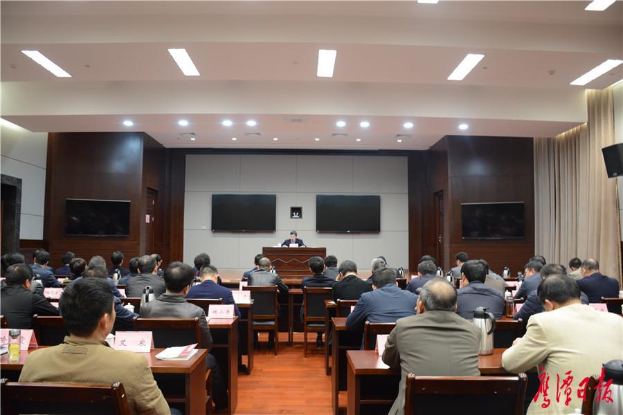 鹰潭市委常委会召开扩大会议 传达学习党的十九届三中全会精神和省委常委(扩大)会议精神