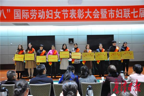 鹰潭市举行三八国际劳动妇女节表彰大会