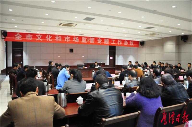 鹰潭市文化和市场监督专题工作会议召开 赵子忠出席并讲话