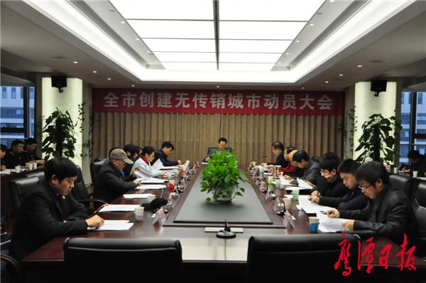 鹰潭市创建无传销城市动员大会召开 赵子忠出席并讲话
