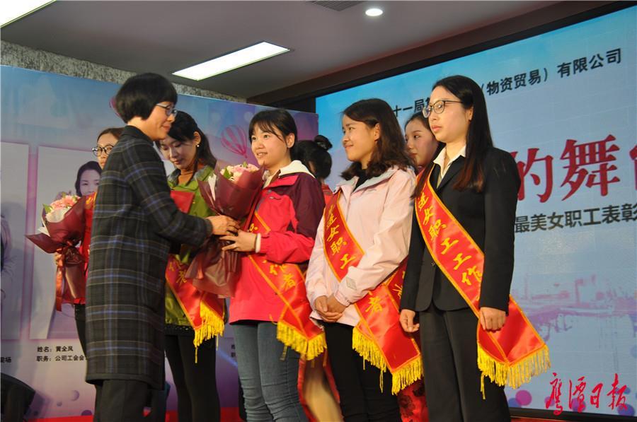 为受表彰的最美女职工颁发荣誉证书并送上鲜花。.jpg