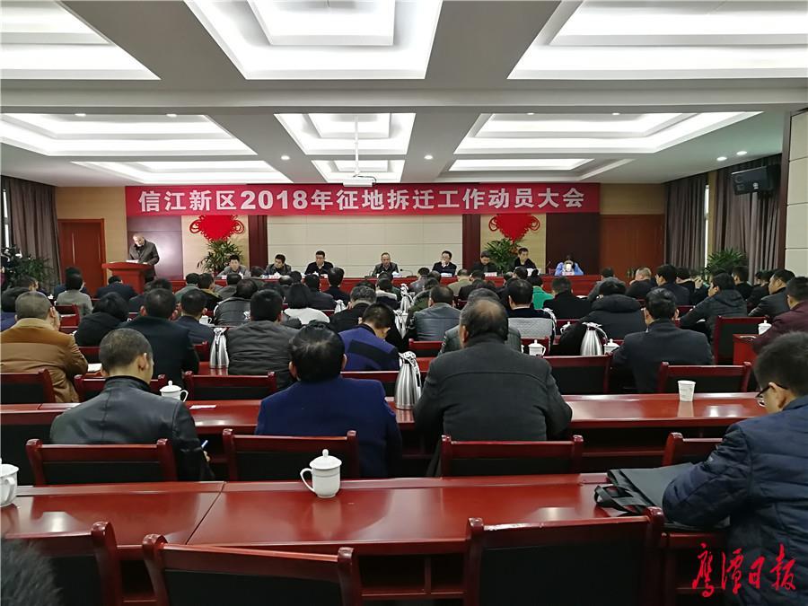 信江新区2018年征地拆迁工作动员大会召开