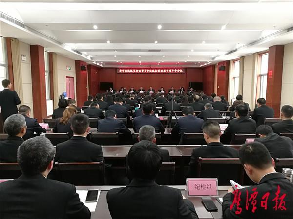 全市法院院长会议暨全市法院扫黑除恶专项斗争会议召开  杨金红出席并讲话