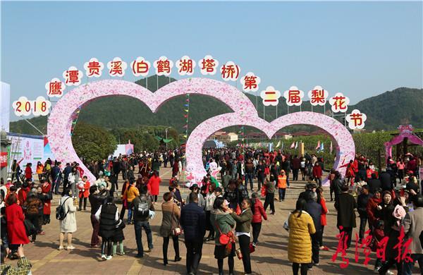 2018鹰潭贵溪(白鹤湖塔桥)第二届梨花节开幕式隆重举行