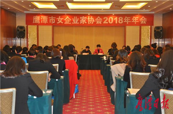 鹰潭市女企业家协会2018年年会召开 戴春英出席