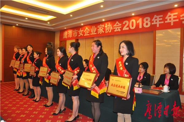 兴旺娱乐app市女企业家协会2018年年会召开戴春英出席 (3).JPG