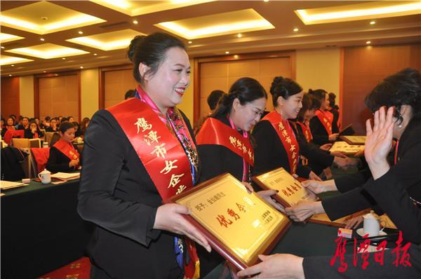 鹰潭市女企业家协会2018年年会召开戴春英出席 (2).JPG