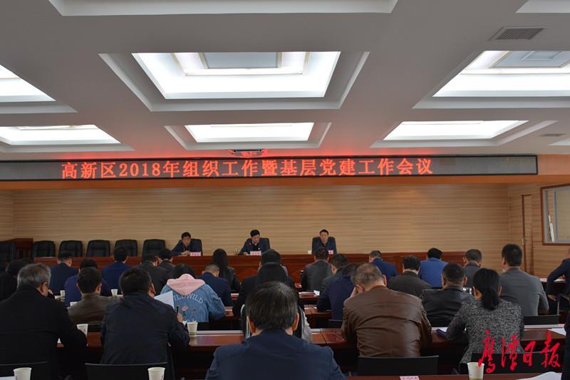 鸿运国际娱乐高新区2018年组织工作暨基层党建工作会议召开