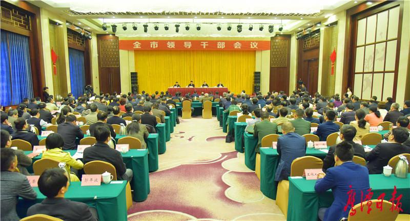 全市领导干部会议召开  宣布省委决定:郭安同志任兴旺娱乐app市委书记