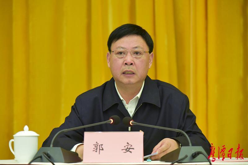 新任鹰潭市委书记郭安:用扎实的工作成效回应鹰潭人民的期待和厚爱