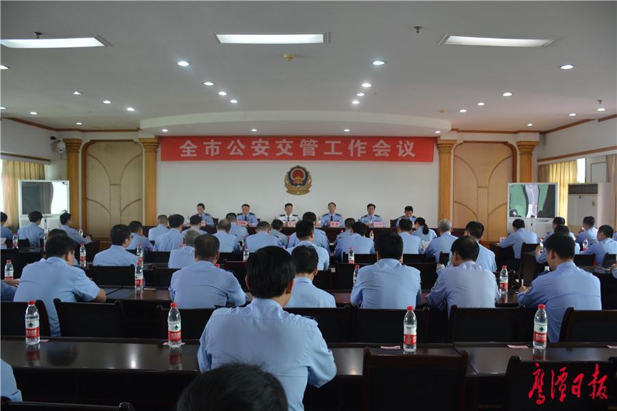 鹰潭公安交管工作会议召开