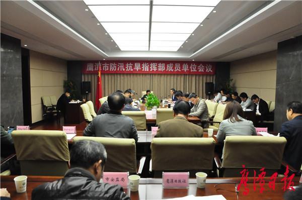 鹰潭市防汛抗旱指挥部成员单位会议召开