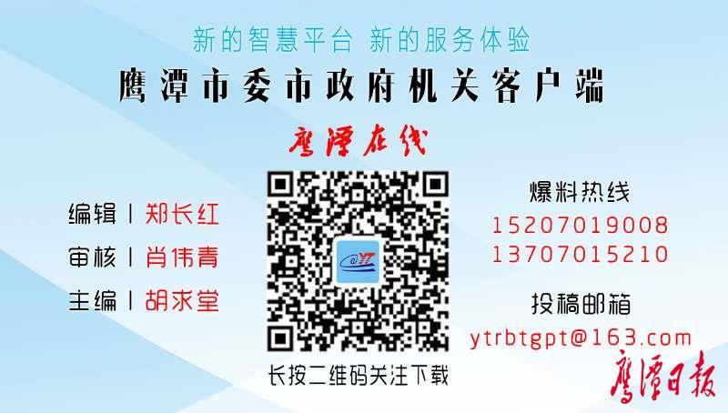 鹰潭·月湖乡贤清明恳谈会召开 徐云出席