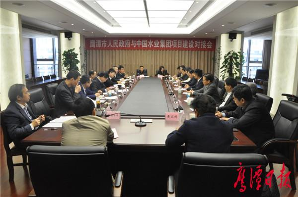 市政府与中国水业集团项目建设对接会召开 郭安会见中国水业集团一行 于秀明出席对接会并讲话