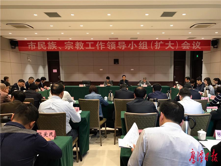 鹰潭民族、宗族工作领导小组(扩大)会议召开