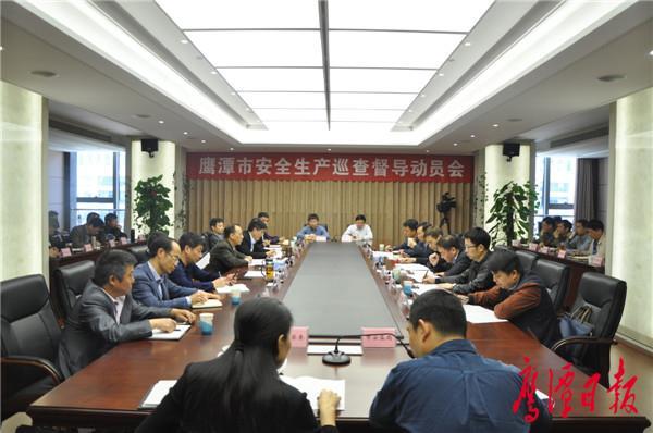 鹰潭市安全生产巡查督导动员会召开 于秀明出席并作表态发言