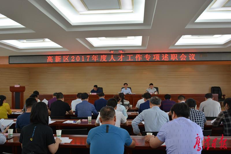 鹰潭高新区2017年度人才工作专项述职会议召开