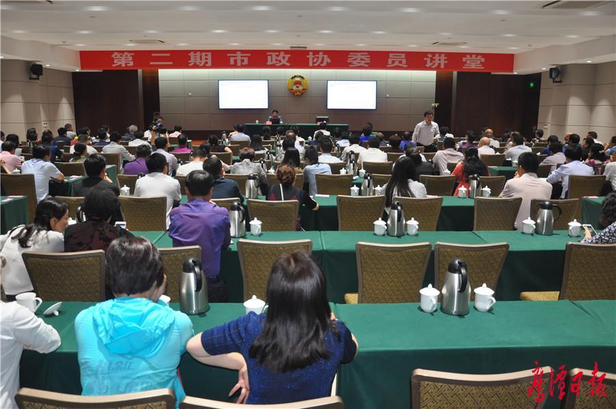 第二期市政协委员讲堂举行