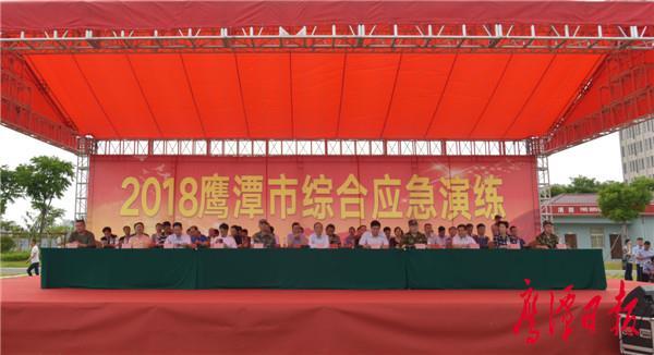 2018鹰潭市综合应急演练举行 于秀明宣布演练开始并进行讲评