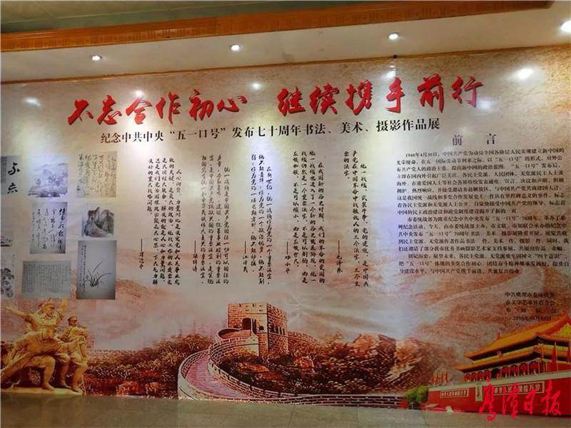 """市领导参观纪念中共中央""""五一口号""""发布70周年主题作品展"""