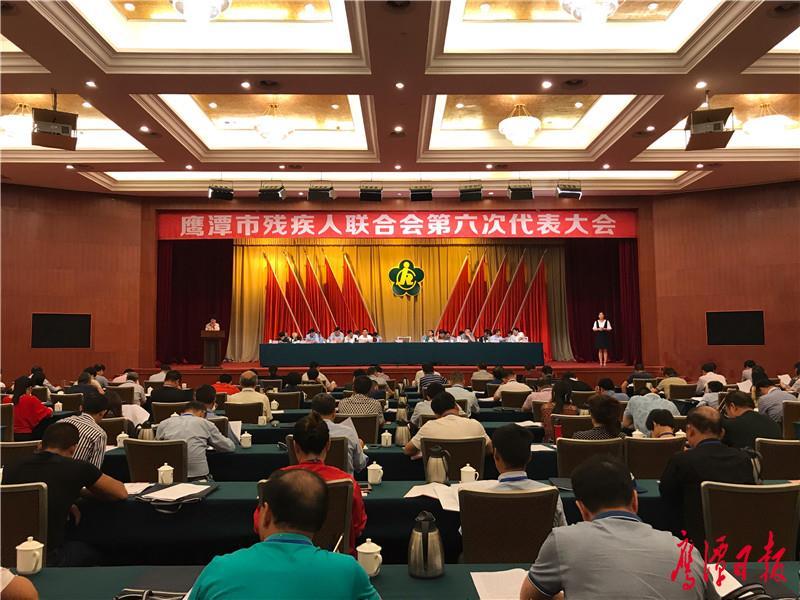 鹰潭市残疾人联合会第六次代表大会召开