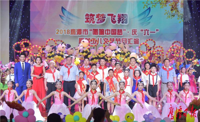 """2018鹰潭市""""唱响中国梦""""庆""""六·一""""原创少儿文艺节目汇演举行"""