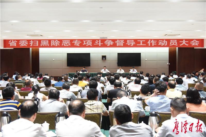 省委扫黑除恶专项斗争督导工作动员大会召开  郭安主持并讲话