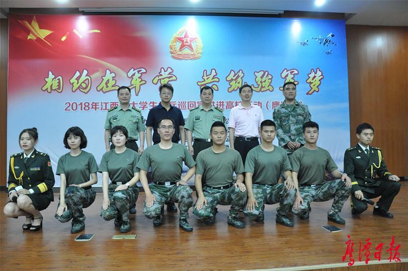 2018年江西省大学生征兵巡回宣讲走进江西师范高等专科学校