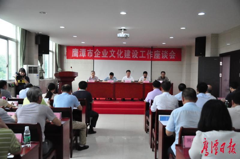 鹰潭市企业文化建设工作座谈会召开