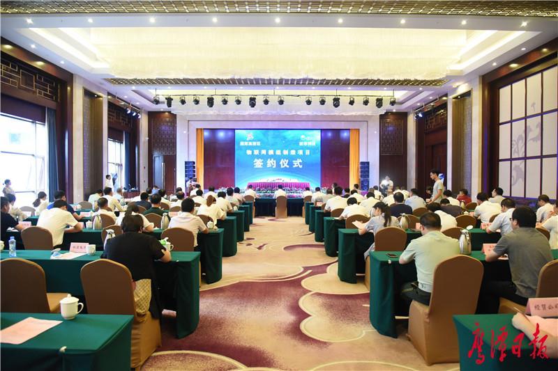 鹰潭高新区物联网模组制造基地项目签约
