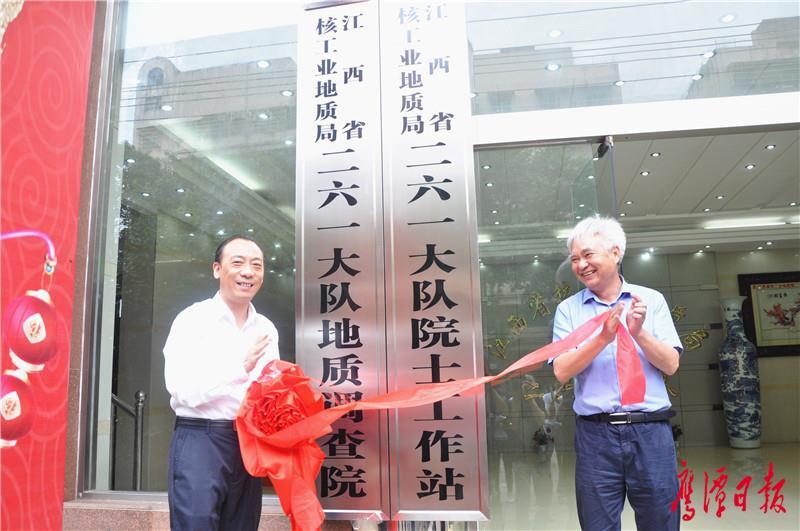 于秀明、黄江明共同为二六一大队院士工作站揭牌.jpg