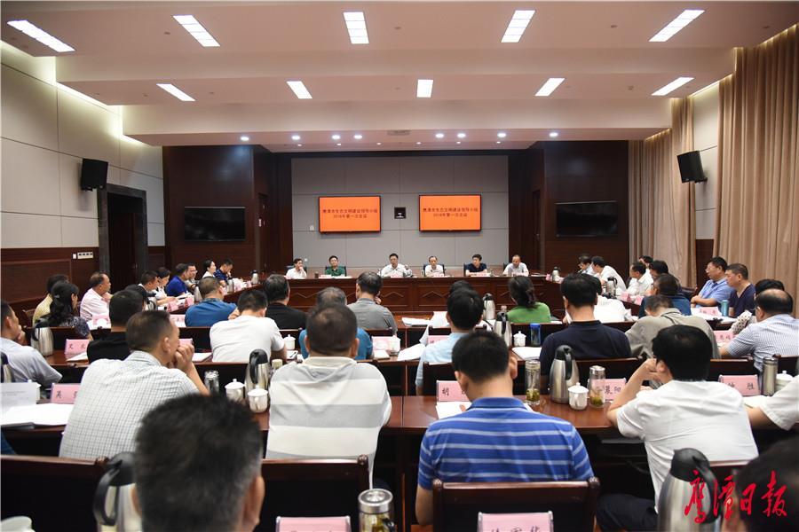 鹰潭市生态文明试验区建设领导小组2018年第一次会议召开  郭安于秀明出席并讲话