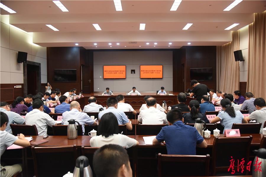 鹰潭市建设血防精神干部学院工作领导小组第一次会议召开  郭安出席并讲话