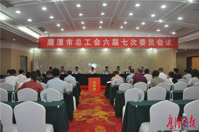 胡高堂当选为鹰潭市总工会第六届委员会主席