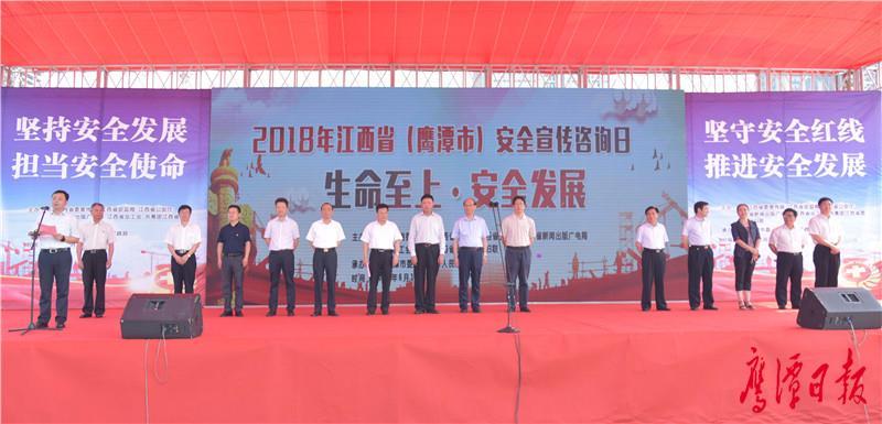全省安全宣传咨询日活动启动仪式在鹰举行  吴晓军郭安于秀明等出席