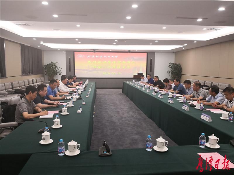 协调对接工作 谋求合作发展  郭安率队走访北航、中国信通院