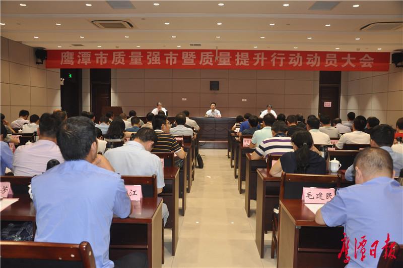 鹰潭市质量强市暨质量提升行动动员大会召开 于秀明提着要求 (4).JPG