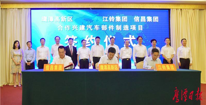 徐蓉摄-高新区与江铃集团、信昌集团合作兴建汽车部件制造项目签约仪式现场双方签约.jpg