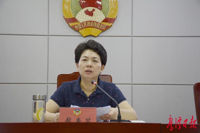 鹰潭市政协九届十一次常委会议召开